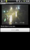 Screenshot of 全国道路ライブカメラ
