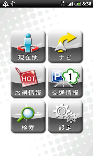 玩旅遊App|台湾観光ナビ免費|APP試玩
