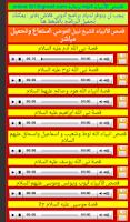 Screenshot of قصص الأنبياء mp3