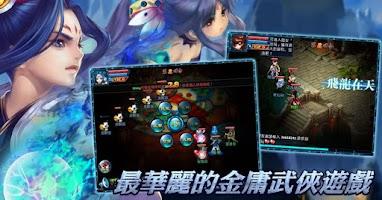 Screenshot of 神鵰闖江湖:金庸授權,完美發行!
