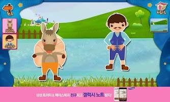 Screenshot of 너도나도 동화나라-1