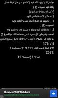 Screenshot of حصن المسلم