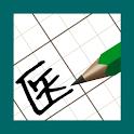 医療試験対策アプリ 無料試用版 icon