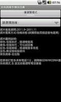 Screenshot of 百岳手機訊號