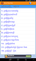 Screenshot of Khmer Place Story
