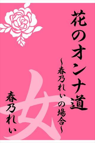 花のオンナ道 ~春乃れぃの場合~花のオンナ道【Lite】