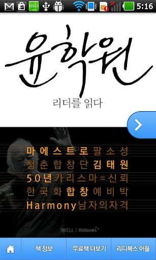 윤학원 지휘자 - 리더를 읽다 시리즈 무료