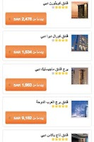 Screenshot of عروض الفنادق