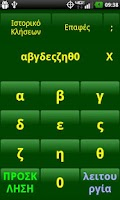 Screenshot of Hide Phone Number Numeral Sys