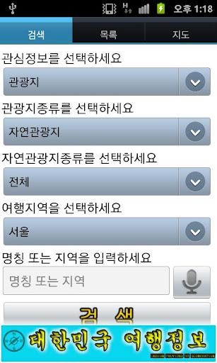 대한민국 여행정보
