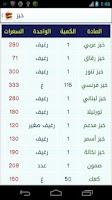 Screenshot of دليل السعرات الحرارية