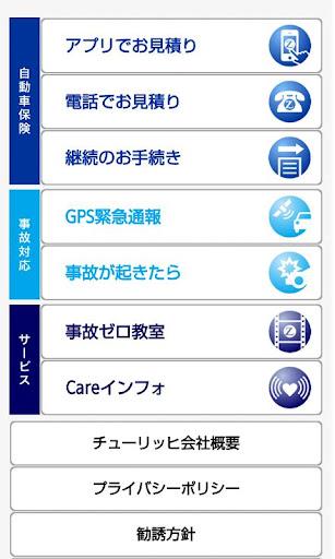 Z-Gate(自動車保険の無料見積りや安全情報の提供)