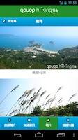 Screenshot of qouop hiking 行山