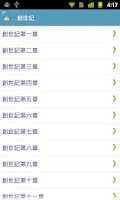Screenshot of 好讀-中文聖經