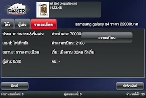 Screenshot of Poker Thailand
