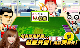 Screenshot of Taiwan Big2 Online