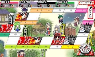 Screenshot of 東方地鎮祭 Free版