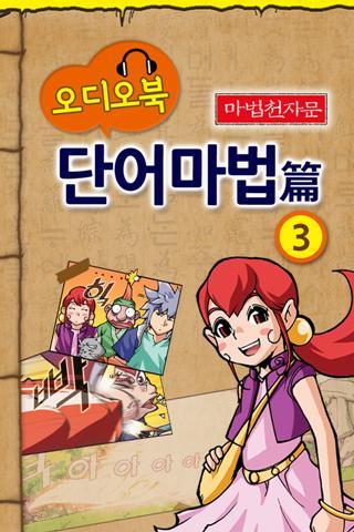 오디오 마법천자문 소설 단어마법3