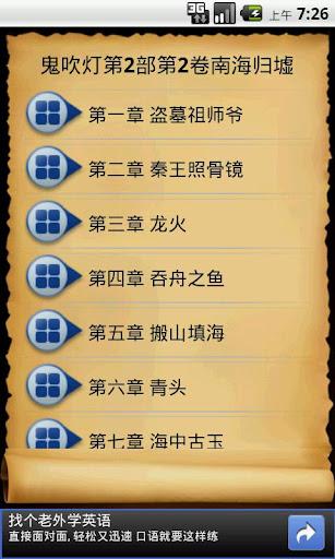 【免費書籍App】鬼吹灯 II.2 之 南海归虚-APP點子