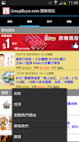 Screenshot of GroupBuya 團購+著數