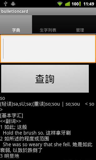 英語-簡体字中国語(データタ)