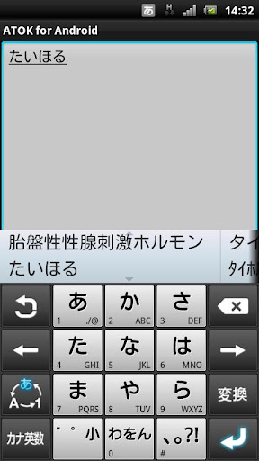 ATOK 医療辞書セット お試し版