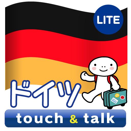 旅游の指さし会話 ドイツ ドイツ語 touch&talk LITE LOGO-記事Game