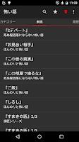 Screenshot of 怖い話 6,000話の恐怖体験談 2chまとめ
