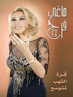 Screenshot of Maguy Farah Horoscopes