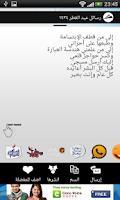 Screenshot of رسائل عيد الفطر ١٤٣٤