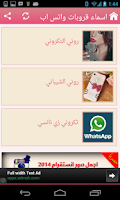 Screenshot of اسماء قروبات واتس اب حلوة