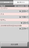 Screenshot of 割引計算+買い物リスト free