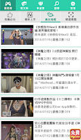 Screenshot of 攻略王  手機遊戲免費拿虛寶