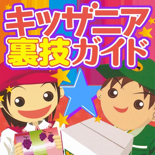 キッザニア裏技ガイド東京&甲子園2011~12 書籍 App LOGO-APP試玩