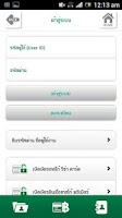 Screenshot of Tesco Lotus Money Service