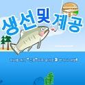 물고기와 봉사, 한국어 판 icon