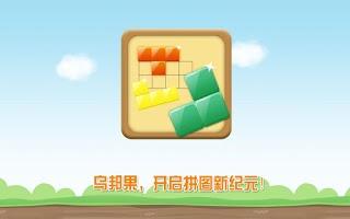 Screenshot of Ubongo-(Jigsaw Puzzle)