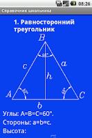Screenshot of Справочник по математике.