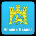 App Львів. Всі новини. apk for kindle fire