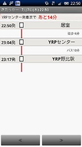 きたっかー(forYRP)