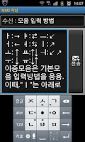 Screenshot of 꽃잎 한글 (Flower Keyboard) Trial
