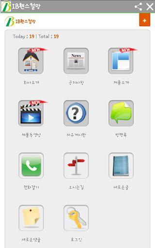 玩商業App|IB휀스철망免費|APP試玩