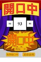 Screenshot of 開口中