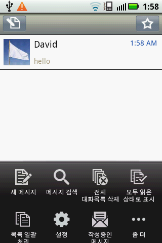 Handcent SMS Korean Language P