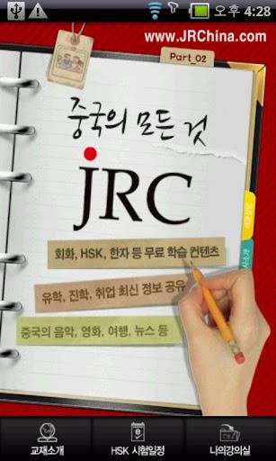 JRC 전공략 新HSK 4급 만점단어