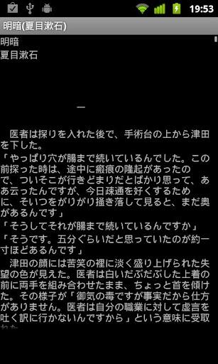 明暗 夏目漱石