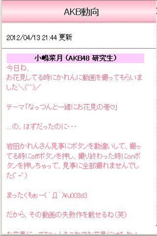 AKB動向チェッカー(Google+&ブログ)