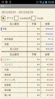 Screenshot of 家計ノート(家計簿)