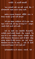 Screenshot of Gujarati True Life Stories