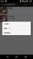 Screenshot of CHAIN CHRONICLE 帳號管理器 ★ROOT★
